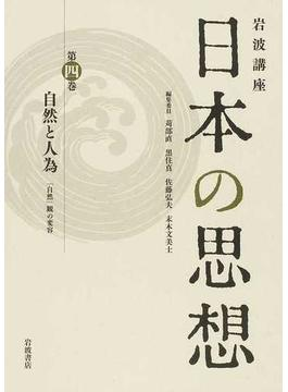 岩波講座日本の思想 第4巻 自然と人為