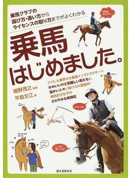 乗馬はじめました。 乗馬クラブの選び方・通い方からライセンスの取り方までがよくわかる