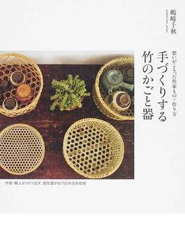 手づくりする竹のかごと器 想いがこもった作家もの+作り方 作家・職人がつくり出す、個性豊かな155作品を収録