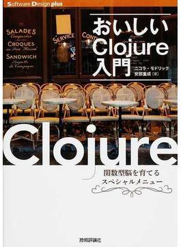 おいしいClojure入門 関数型脳を育てるスペシャルメニュー(Software Design plus)