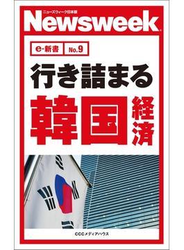 行き詰まる韓国経済(ニューズウィーク日本版e-新書No.9)(ニューズウィーク日本版e-新書)