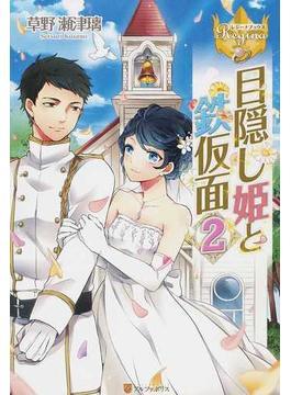 目隠し姫と鉄仮面 2(レジーナブックス)
