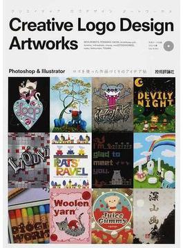 クリエイティブロゴデザインアートワークス Photoshop & Illustrator ロゴを使った作品づくりのアイデア帖