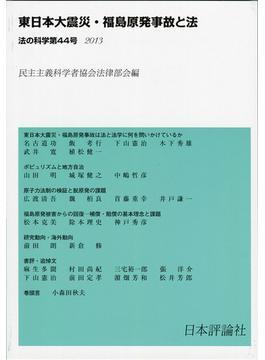法の科学 民主主義科学者協会法律部会機関誌〈年刊〉 44(2013) 東日本大震災・福島原発事故と法