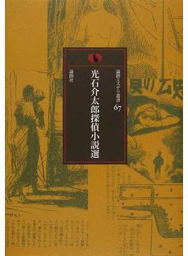 光石介太郎探偵小説選(論創ミステリ叢書)