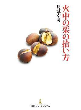 火中の栗の拾い方(日経プレミアシリーズ)