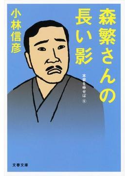 森繁さんの長い影(文春文庫)