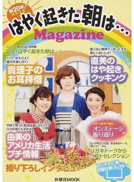 はやく起きた朝は…Magazine 祝20年!特別企画(扶桑社MOOK)