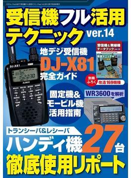 受信機フル活用テクニックver.14(三才ムック)