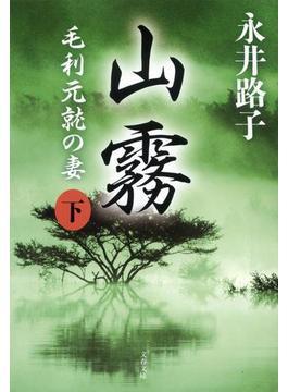 山霧 毛利元就の妻 下(文春文庫)