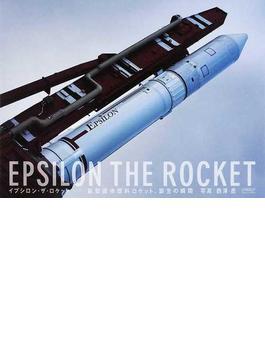 イプシロン・ザ・ロケット 新型固体燃料ロケット、誕生の瞬間