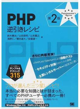 PHP逆引きレシピ すぐに美味しいサンプル&テクニック315 第2版