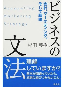ビジネスの文法 会計、マーケティング、そして戦略