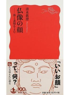 仏像の顔 形と表情をよむ(岩波新書 新赤版)