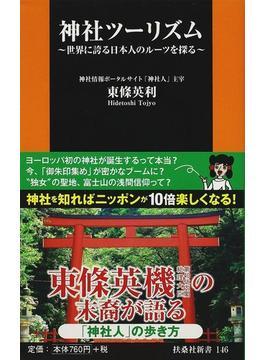 神社ツーリズム 世界に誇る日本人のルーツを探る(扶桑社新書)