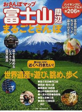 おさんぽマップ富士山周辺まるごとさんぽ(ブルーガイドムック)