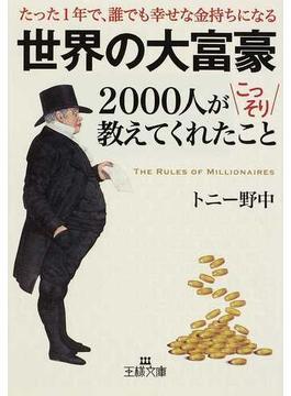 世界の大富豪2000人がこっそり教えてくれたこと たった1年で、誰でも幸せな金持ちになる(王様文庫)