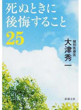 死ぬときに後悔すること25(新潮文庫)