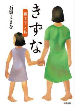 きずな 藤圭子と私(文春e-book)