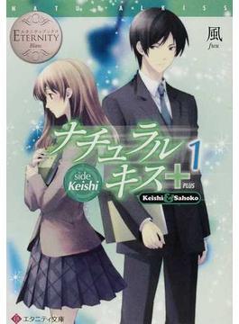 ナチュラルキス+ side Keishi Keishi & Sahoko 1(エタニティ文庫)
