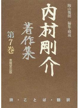 内村剛介著作集 第7巻 詩・ことば・翻訳