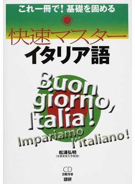 快速マスターイタリア語 これ一冊で!基礎を固める
