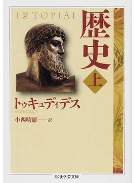 歴史 上(ちくま学芸文庫)