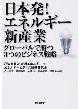 日本発!エネルギー新産業 グローバルで勝つ3つのビジネス戦略