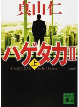 ハゲタカ 新装版 2上(講談社文庫)