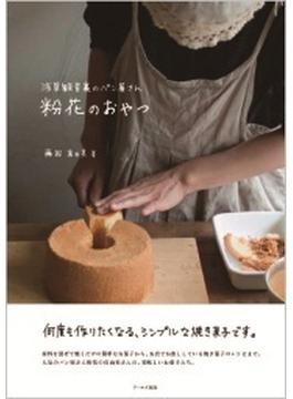 粉花のおやつ 浅草観音裏のパン屋さん