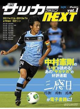 週刊サッカーマガジンNEXT vol.1