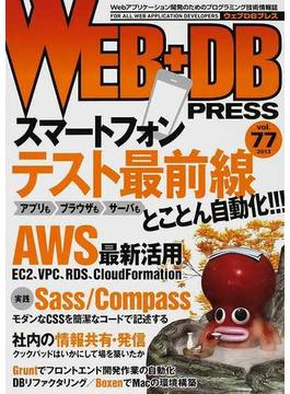 WEB+DB PRESS Vol.77 特集スマートフォンテスト|AWS|Sass/Compass|社内の情報共有