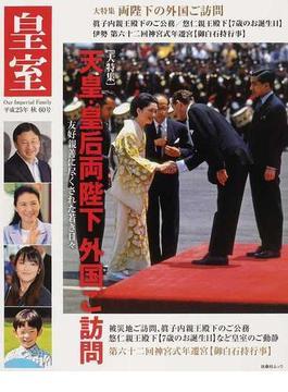 皇室 Our Imperial Family 第60号(平成25年秋号) 大特集天皇・皇后両陛下外国ご訪問(扶桑社MOOK)