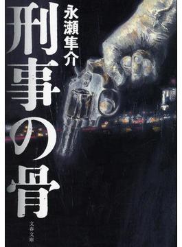 刑事の骨(文春文庫)