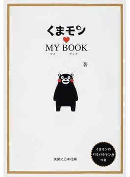 くまモン♥MY BOOK