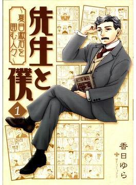 先生と僕 ~夏目漱石を囲む人々~ 1(MFコミックス フラッパーシリーズ)