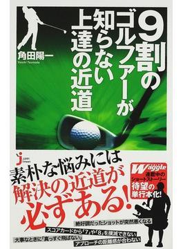 9割のゴルファーが知らない上達の近道(じっぴコンパクト新書)