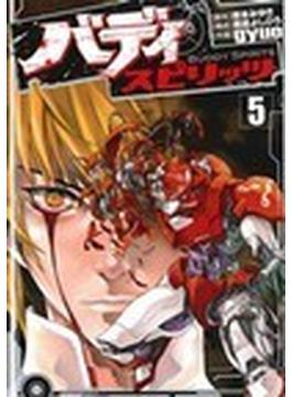 バディスピリッツ 5 (HCヒーローズコミックス)