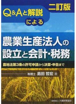 Q&Aと解説による農業生産法人の設立と会計・税務 農地法第3条の許可申請から決算・申告まで 2訂版