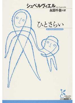 ひとさらい(光文社古典新訳文庫)