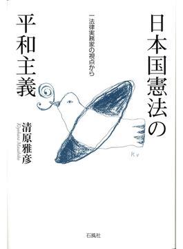 日本国憲法の平和主義 一法律実務家の視点から
