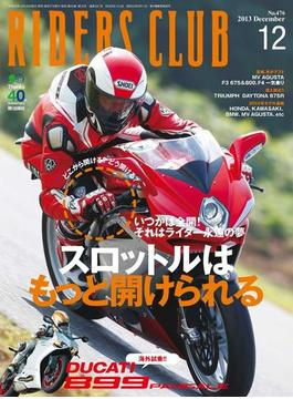 RIDERS CLUB No.476 2013年12月号(RIDERS CLUB)