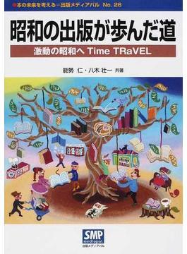 昭和の出版が歩んだ道 激動の昭和へTime TRaVEL