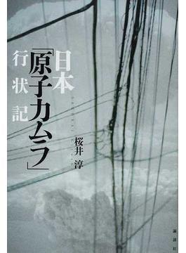 日本「原子力ムラ」行状記
