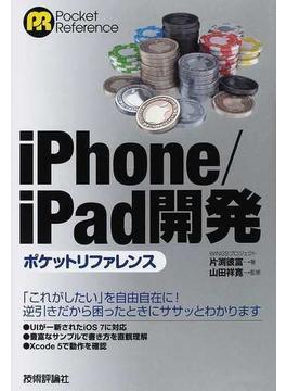 iPhone/iPad開発ポケットリファレンス
