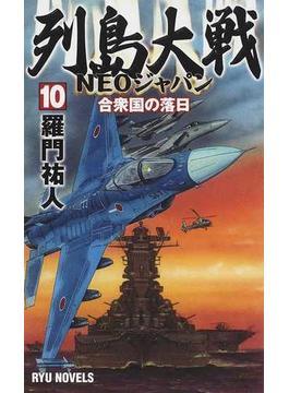列島大戦NEOジャパン 10 合衆国の落日