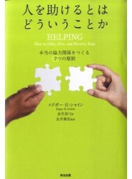 人を助けるとはどういうことか 本当の「協力関係」をつくる7つの原則 第2版