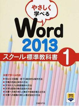 やさしく学べるWord 2013スクール標準教科書 1