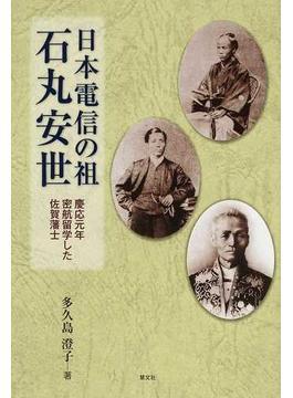 日本電信の祖石丸安世 慶応元年密航留学した佐賀藩士