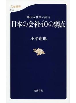 日本の会社40の弱点 外国人社員の証言(文春新書)